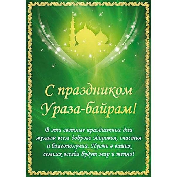 Поздравления праздником ураза байрам на татарском